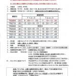 ホームページ用(PAJA,水連)