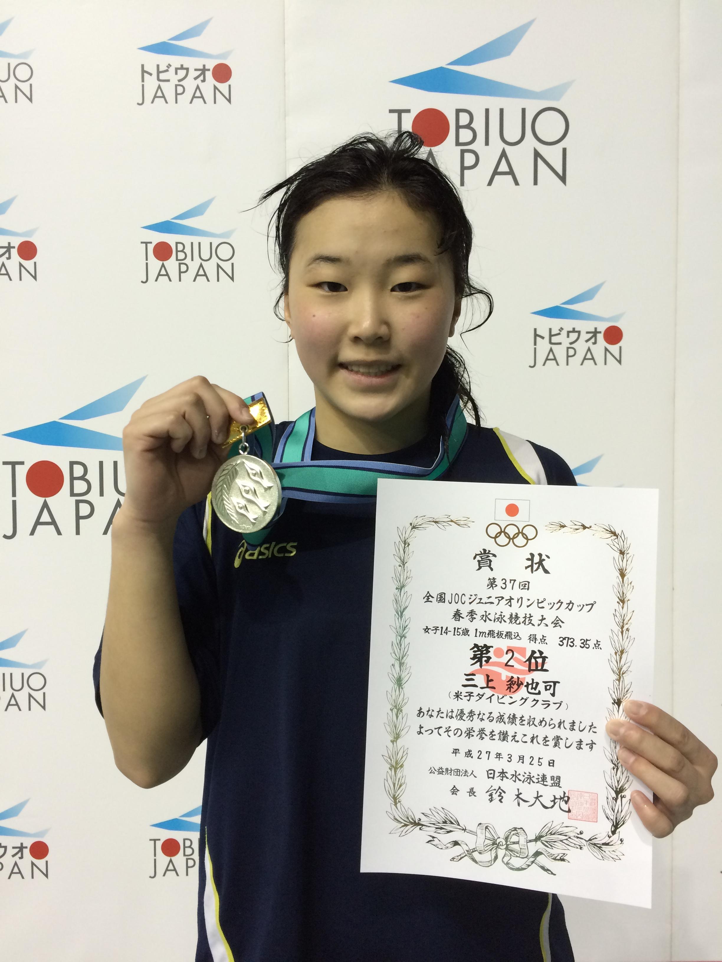 2020東京オリンピック・パラリン...