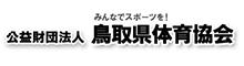 鳥取県体育協会