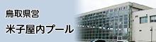 鳥取県営米子屋内プール
